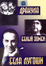 Zakazat.ru: Дракула / Белый зомби