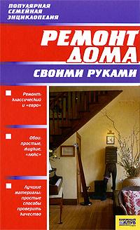 Ремонт дома соими руками