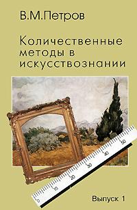 Количественные методы в искусствознании. Выпуск 1. Пространство и время художественного мира