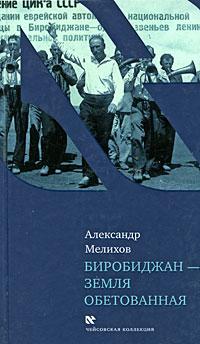 Александр Мелихов Биробиджан - земля обетованная александр киров витька выбирает родину