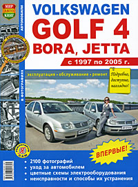 Автомобили Volkswagen Golf 4, Bora, Jetta (1997-2005). Эксплуатация, обслуживание, ремонт  volkswagen golf iii vento выпуск с 1991 по 1997 гг руководство по эксплуатации ремонту и техническому обслуживанию