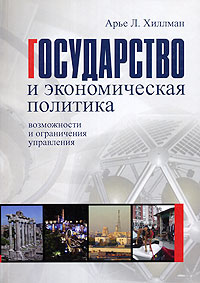 Государство и экономическая политика. Возможности и ограничения управления