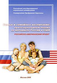 Семья и семейное воспитание. Кросс-культурный анализ на материале России и США