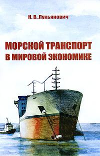 Морской транспорт в мировой экономике