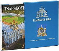 Tsarskoe Selo (подарочное издание)