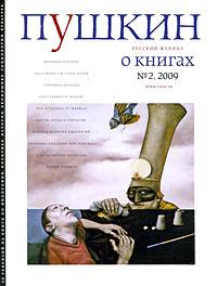 Пушкин, №2, 2009 игорь атаманенко медовая ловушка история трех предательств
