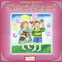 Веселый праздник Детское издательство