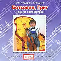 Бетховен, Григ и другие композиторы