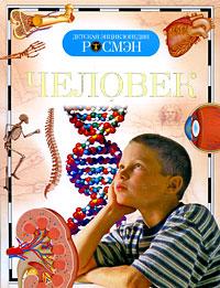 Человек. М. О. Лукьянов, Н. Н. Малофеева, Л. С. Сергеева, Л. Е. Этинген