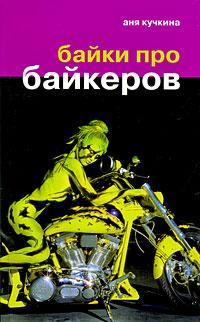 Аня Кучкина Байки про байкеров кухонные байки