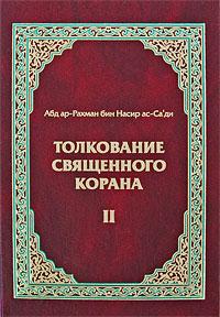 Абд ар-Рахман бин Насир ас-Са'ди Толкование Священного Корана. В 3 томах. Том 2 высказывания пророка мухаммада часть 1 хикмати паембар мухаммад