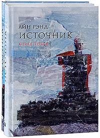 Айн Рэнд Источник (комплект из 2 книг) пейкофф леонард объективизм философия айн рэнд