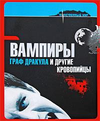 Вампиры. Граф Дракула и другие кровопийцы