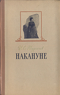 Накануне книги издательство колибри елена рубинштейн женщина сотворившая красоту
