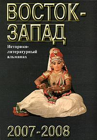 Восток-Запад. Историко-литературный альманах, 2007-2008