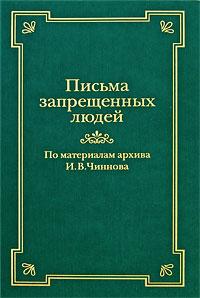 Письма запрещенных людей андрейкина ю колоскова е коробова а сост москва в фотографиях 1980 1990 е годы