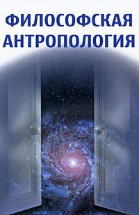 П. С. Гуревич Философская антропология
