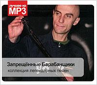 Запрещенные барабанщики.  Коллекция легендарных песен (mp3) РМГ Рекордз