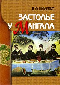 В. Ф. Шумейко Застолье у мангала