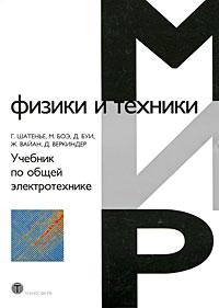 Г. Шатенье, М. Боэ, Д. Буи, Ж. Вайан, Д. Веркиндер Учебник по общей электротехнике
