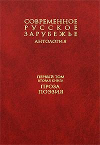Современное русское зарубежье. В 7 томах. Том 1. Книга 2. Проза, поэзия книга ведуна волховникъ 1 книга 7