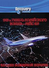 Discovery:  1983г.  Гибель корейского Боинга - Рейс 007