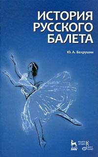 Ю. А. Бахрушин История русского балета книга мастеров