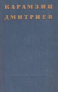 Н. Карамзин. И. Дмитриев. Избранные стихотворения часть речи избранные стихотворения