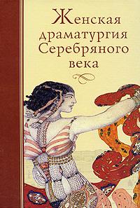 Скачать Женская драматургия Серебряного века быстро