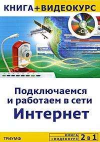 Л. К. Дрибас, Ю. П. Константинов Подключаемся и работаем в сети Интернет (+ CD-ROM)