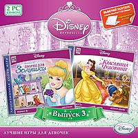 Принцесса. Выпуск 3, Disney Interactive