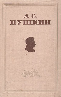 А. С. Пушкин. Избранные сочинения людмила петрушевская сказка с тяжелым концом миниатюрное издание
