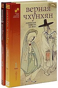 Корейские повести XIX века (комплект из 2 книг)