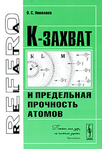 9785971025740 - О. С. Николаев: К-захват и предельная прочность атомов - Книга