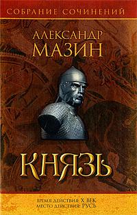 Александр Мазин Князь цветков с русская земля между язычеством и христианством от князя игоря до сына его святослава
