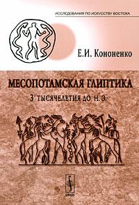 Е. И. Кононенко Месопотамская глиптика 3 тысячелетия до н. э. куплю очередь на мазду 3