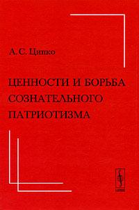 А. С. Ципко Ценности и борьба сознательного патриотизма