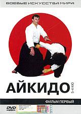 Айкидо: Фильм первый. 5-4 КЮ айкидо 1 2 3 3dvd