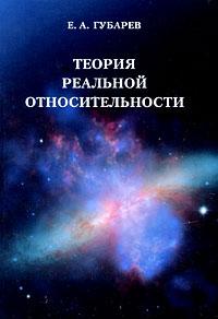Теория реальной относительности. Е. А. Губарев