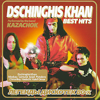 Легенды дискотек 80-х. Dschinghis Khan. Best Hits. Performed By The Band Kazachok