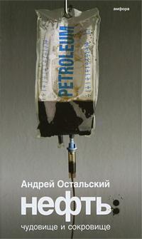 Андрей Остальский Нефть. Чудовище и Сокровище слейтер р нефть кто диктует правила миру сидящему на сырьевой игле