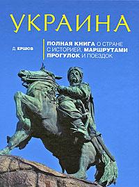 Ершов Д.В. Украина: Полная книга о стране с историей, маршрутами прогулок и поездок книга по ее следам