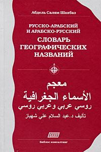 Абдель Салям Шахбаз Русско-арабский и арабско-русский словарь географических названий