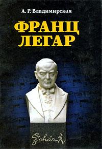 А. Р. Владимирская Франц Легар а р владимирская франц легар