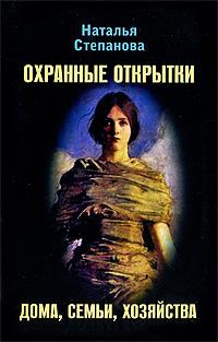 Наталья Степанова Охранные открытки дома, семьи, хозяйства охранные открытки дома семьи хозяйства