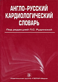 Скачать Англо-русский кардиологический словарь быстро