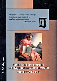 Очерки по истории западноевропейской литературы
