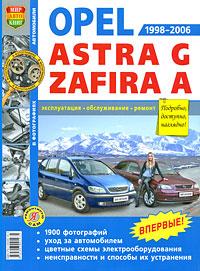 Автомобили Opel Astra G, Zafira A (1998-2006). Эксплуатация, обслуживание, ремонт subaru traviq главный тормозной