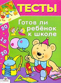 Елена Синякина,Светлана Синякина Готов ли ребенок к школе