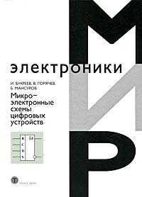 И. Букреев, В. Горячев, Б. Мансуров Микроэлектронные схемы цифровых устройств